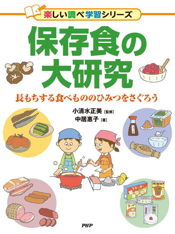 PHP_保存食の大研究_表1