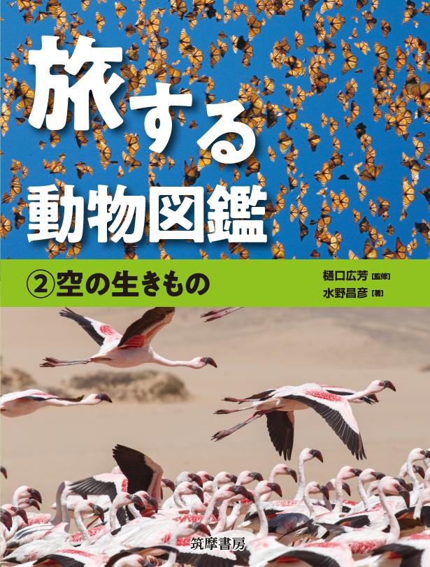 筑摩_旅する動物図鑑_2巻_表1