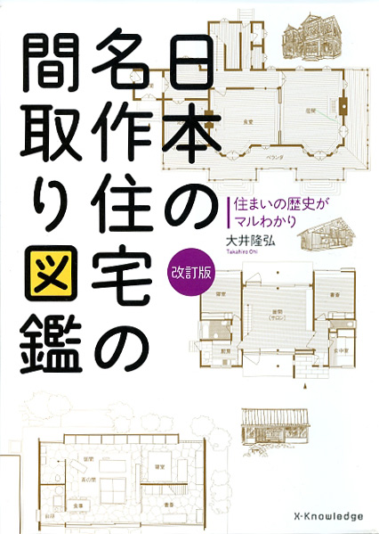 XK_日本の名作住宅の間取り図鑑改訂版_表1