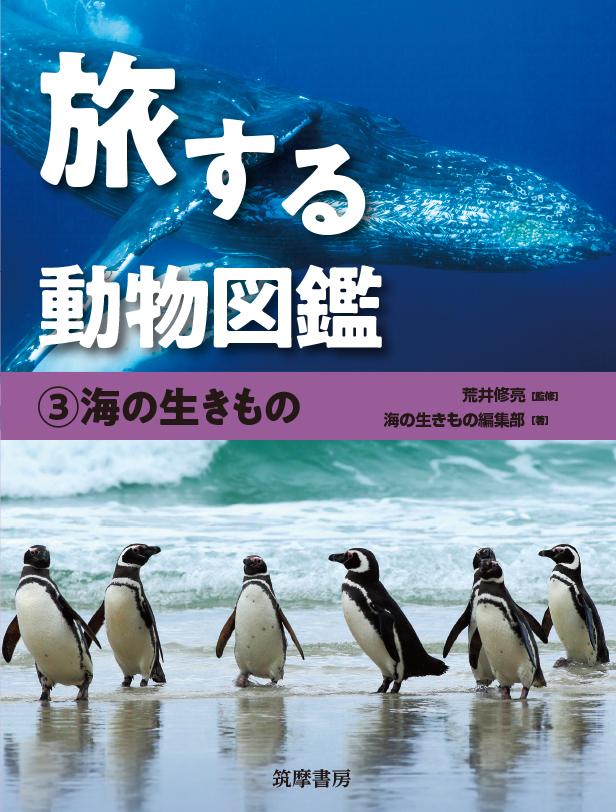 筑摩_旅する動物図鑑_3巻_表1