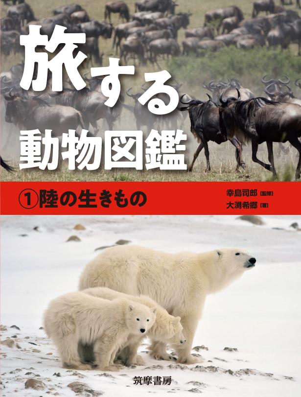 筑摩_旅する動物図鑑_1巻_表1