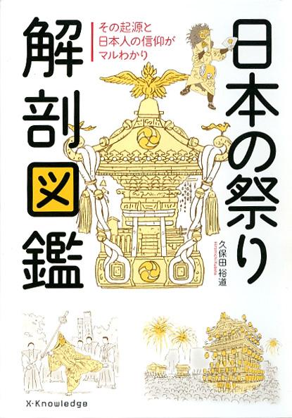 XK_日本の祭り解剖図鑑_表1