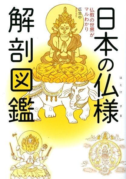 XK_日本の仏様 解剖図鑑_表1