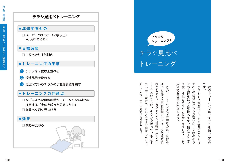 JMAM_速読の教科書_紙面2