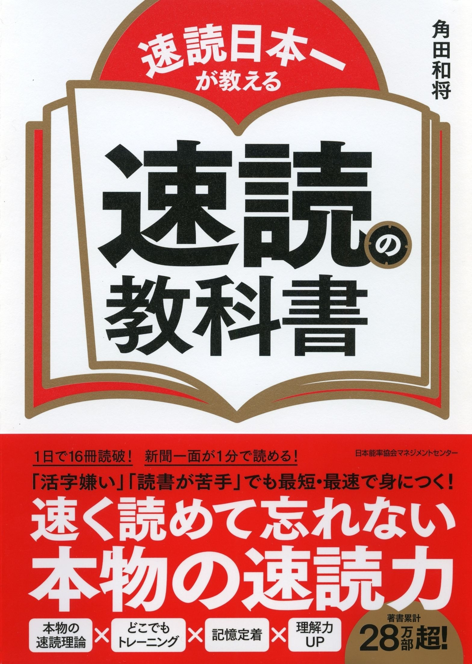 JMAM_速読の教科書_表1