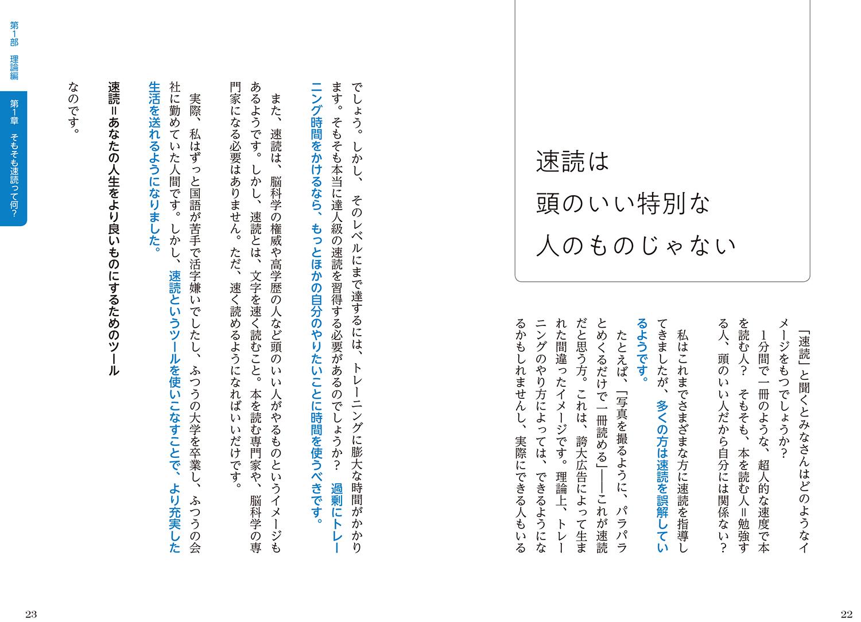 JMAM_速読の教科書_紙面1